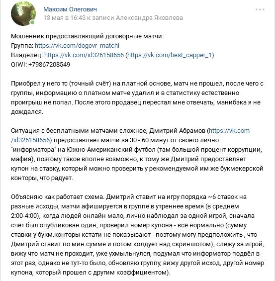 Отрицательный отзыв о кидале по договорным матчам Дмитрии Абрамове №6