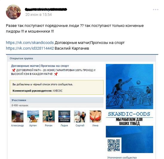 Отрицательный отзыв о кидале и лохотронщике по договорным матчам Василии Карпачеве мошенническая группа skandicoods №5
