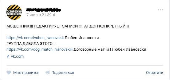 Отрицательный отзыв о кидале по договорным матчам Любене �?вановски №7